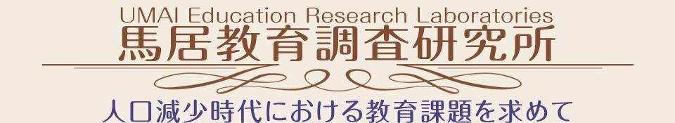 馬居教育調査研究所 人口減少時代における教育課題を求めて