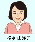松永由弥子